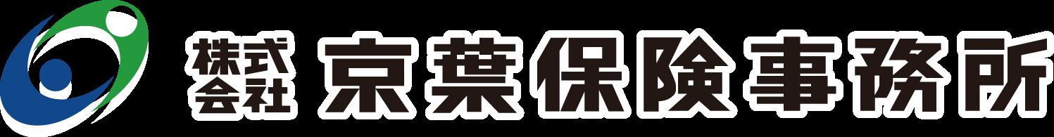 (株)京葉保険事務所